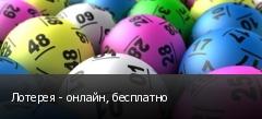 Лотерея - онлайн, бесплатно