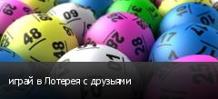 играй в Лотерея с друзьями