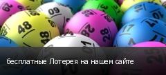 бесплатные Лотерея на нашем сайте