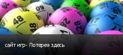 сайт игр- Лотерея здесь