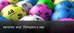каталог игр- Лотерея у нас