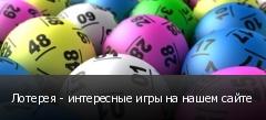 Лотерея - интересные игры на нашем сайте