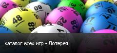 каталог всех игр - Лотерея