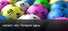 каталог игр- Лотерея здесь