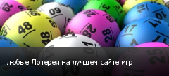любые Лотерея на лучшем сайте игр