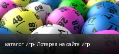 каталог игр- Лотерея на сайте игр