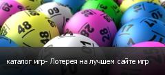 каталог игр- Лотерея на лучшем сайте игр