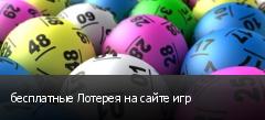 бесплатные Лотерея на сайте игр