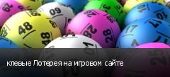 клевые Лотерея на игровом сайте
