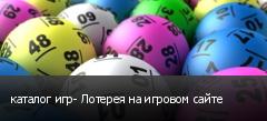каталог игр- Лотерея на игровом сайте