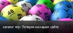 каталог игр- Лотерея на нашем сайте