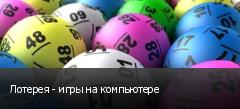 Лотерея - игры на компьютере