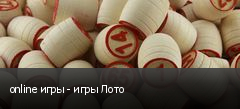 online игры - игры Лото