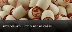 каталог игр- Лото у нас на сайте