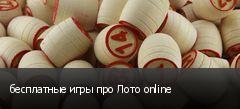 бесплатные игры про Лото online