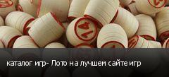 каталог игр- Лото на лучшем сайте игр