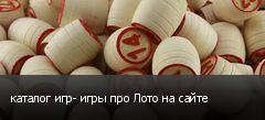 каталог игр- игры про Лото на сайте