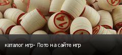 каталог игр- Лото на сайте игр