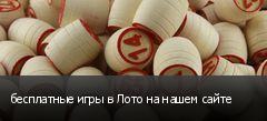 бесплатные игры в Лото на нашем сайте