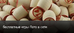 бесплатные игры Лото в сети