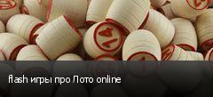 flash игры про Лото online