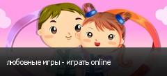 любовные игры - играть online