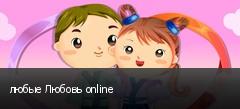 любые Любовь online