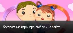 бесплатные игры про любовь на сайте