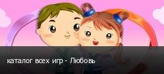 каталог всех игр - Любовь