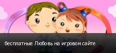 бесплатные Любовь на игровом сайте