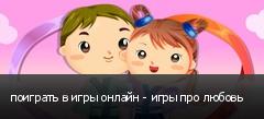 поиграть в игры онлайн - игры про любовь