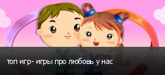 топ игр- игры про любовь у нас