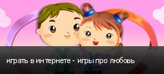 играть в интернете - игры про любовь