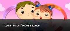 портал игр- Любовь здесь