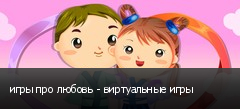 игры про любовь - виртуальные игры