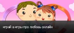 играй в игры про любовь онлайн