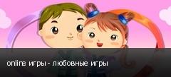 online игры - любовные игры