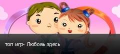топ игр- Любовь здесь