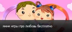 мини игры про любовь бесплатно