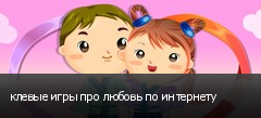 клевые игры про любовь по интернету