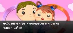 любовные игры - интересные игры на нашем сайте