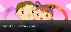 топ игр - Любовь у нас