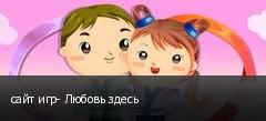 сайт игр- Любовь здесь