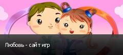 Любовь - сайт игр
