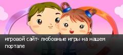 игровой сайт- любовные игры на нашем портале