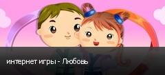 интернет игры - Любовь