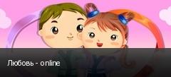 Любовь - online