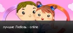 лучшие Любовь - online
