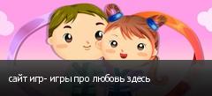 сайт игр- игры про любовь здесь