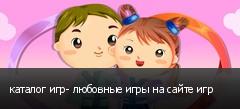 каталог игр- любовные игры на сайте игр
